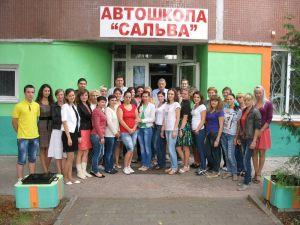 Автошкола «Сальва» в Бобруйске. Стоимость, сроки и отзывы
